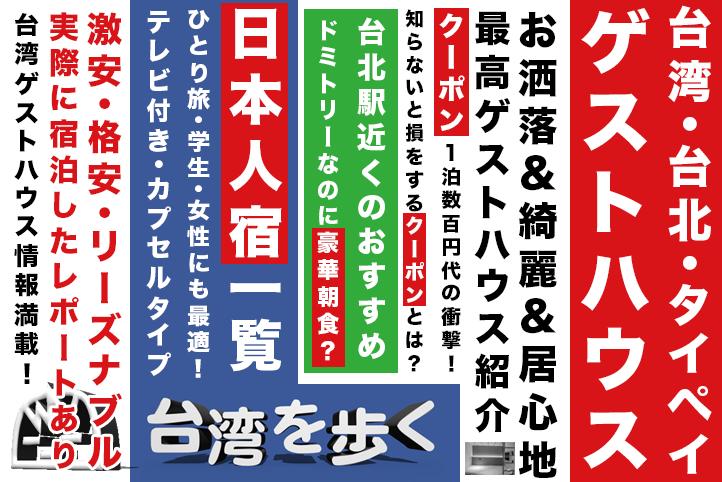 台湾・台北・ゲストハウス・日本人宿・まとめ