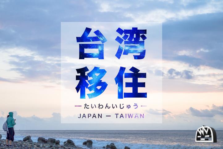 台湾移住のススメ、費用や方法について