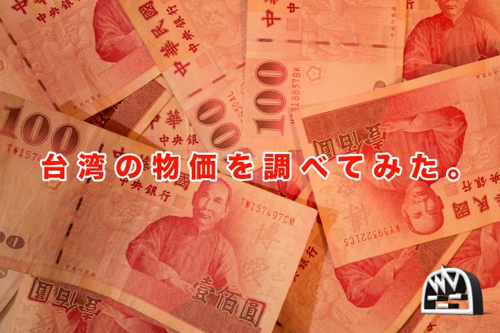 台湾の物価を調べてみた。台湾ドル両替で得する方法は?日本物価比較して安い?台湾旅行の参考に!