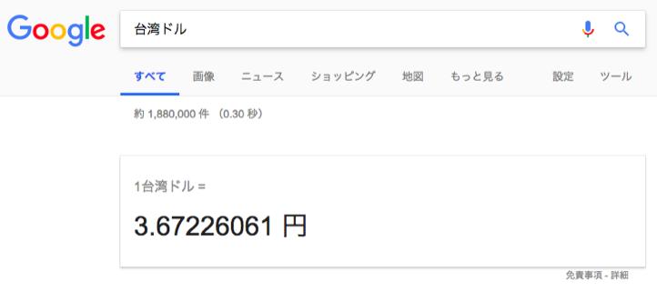 台湾ドル日本円両替レート