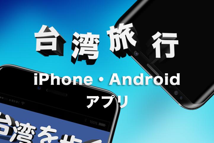 台湾旅行に便利な無料iPhone・Androidアプリ
