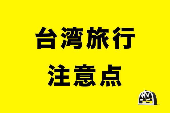 台湾旅行の注意点