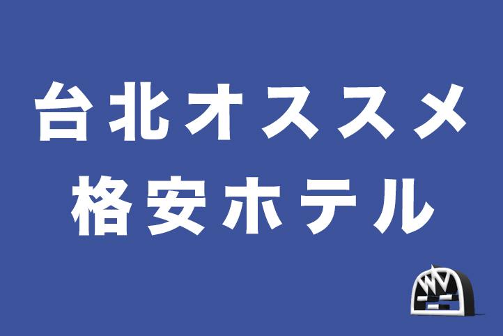 台湾・台北の超おすすめ格安ホテル10選