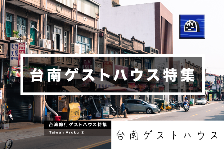 台湾・台南のおすすめゲストハウス4軒と安宿一覧まとめ