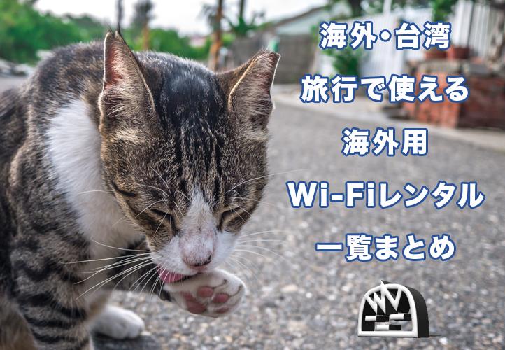 台湾旅行オススメ海外用Wi-Fiレンタル