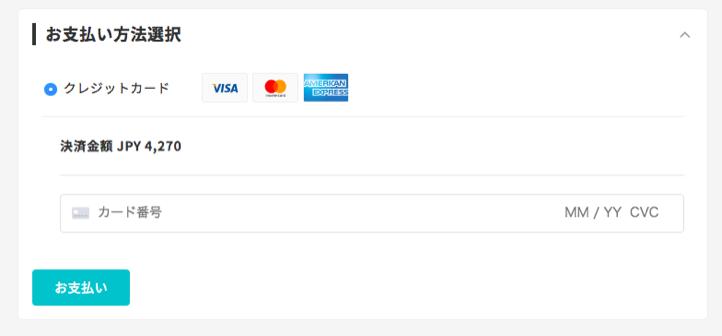 kkdayクレジットカード支払い