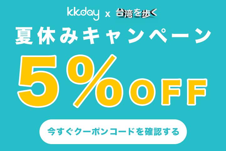 KKday X 台湾を歩く!当サイト限定クーポンコード!