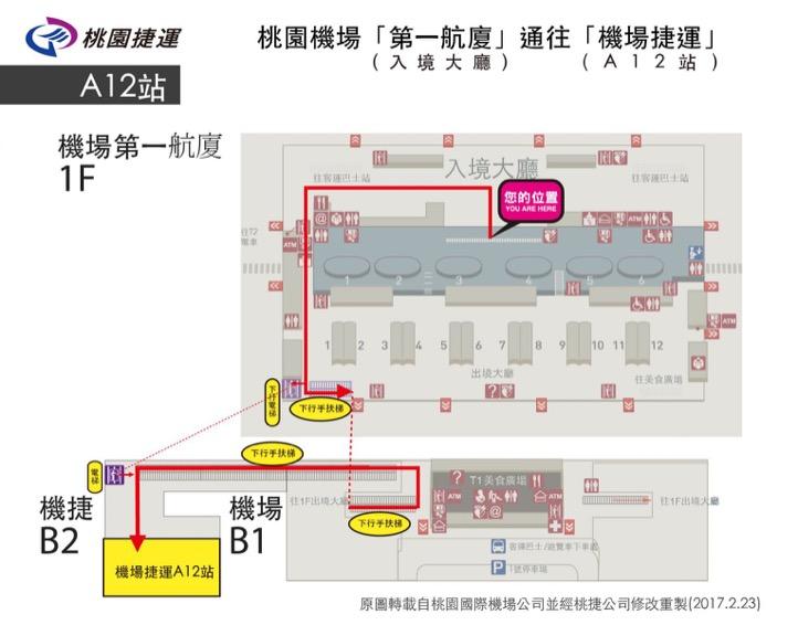 桃園空港地図