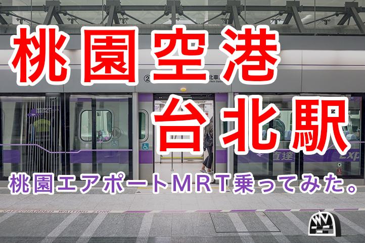 台湾桃園空港から台北駅まで桃園MRTエアポート線に乗ってみた。