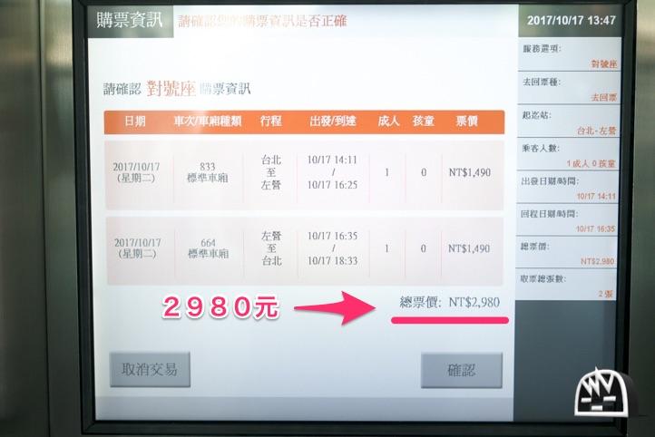 台北 高雄 新幹線 料金