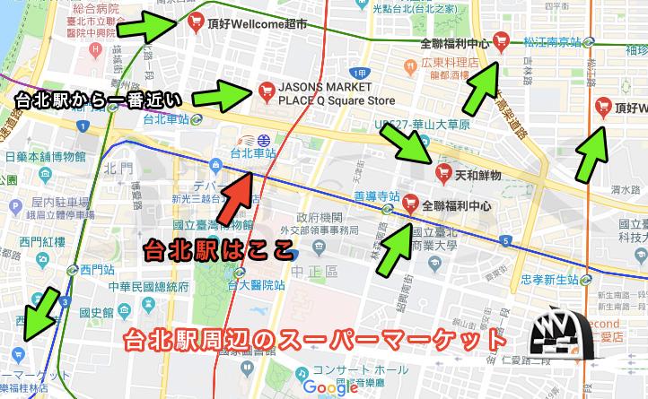 台北駅周辺のスーパーマーケットの地図
