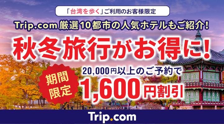 Trip.com ホテル宿泊最大1,500円割引クーポン!台湾を歩く限定