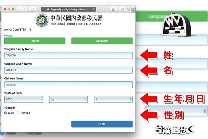 台湾オンライン入国カード登録1
