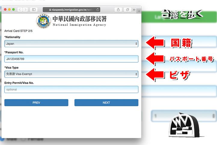 台湾オンライン入国カード登録方法2