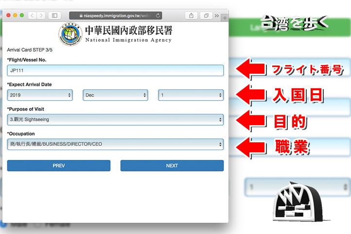 台湾オンライン入国カード登録方法3