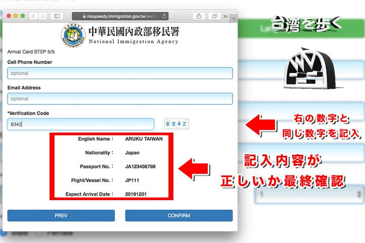台湾オンライン入国カード登録方法5
