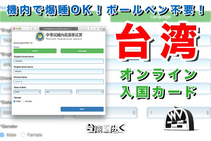 台湾オンライン入国カード登録方法